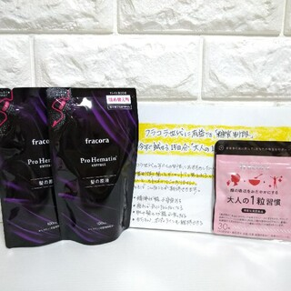 フラコラ(フラコラ)のfracoraプロヘマチン原液100ml詰め替え用新品×2袋&サプリおまけ付き(オイル/美容液)