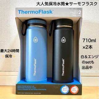 新品 サーモフラスク 0.7l×2本 魔法瓶 保冷保温 水筒 直飲み タンブラー(水筒)
