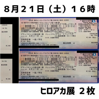 ヒロアカ展 チケット(声優/アニメ)