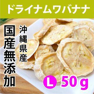 L 至福のもっちりドライナムワバナナ 国産 無添加 砂糖不使用 ドライフルーツ(フルーツ)