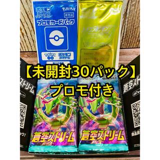 ポケモン(ポケモン)の蒼空のストリーム 未開封30パック プロモ付き(Box/デッキ/パック)