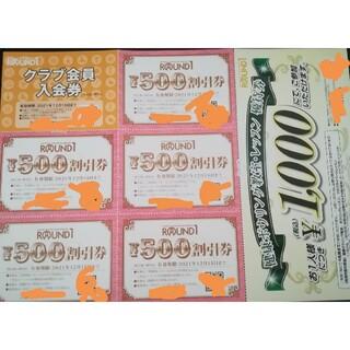 ラウンドワン株主優待 500円割引券×5 クラブ入会券×1 レッスン優待券×1(ボウリング場)