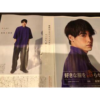 赤楚衛二FINEBOYS 8月号4頁切り抜き(印刷物)