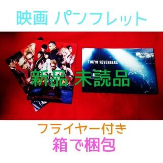 東京リベンジャーズ パンフレット(印刷物)