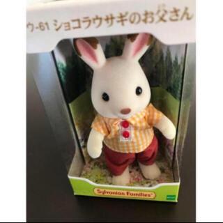 エポック(EPOCH)のシルバニアファミリー ショコラウサギのお父さん(ぬいぐるみ/人形)