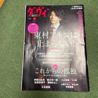 ダ・ヴィンチ 2020年 05月号古本(アート/エンタメ/ホビー)