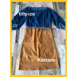 ティティアンドコー(titty&co)のtitty&co.デニムトップス&Kastaneタイトスカート☆セットコーデ☆(セット/コーデ)