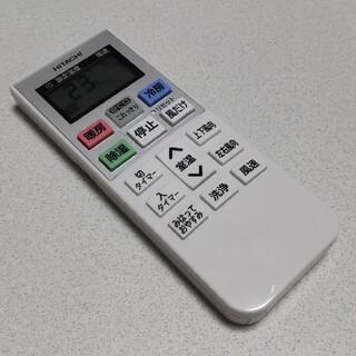 ヒタチ(日立)の「TH47様」専用です。エアコン リモコン 日立  新品(エアコン)