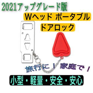 【匿名配送】新品【2021アップグレード改良版】Wヘッド/ポータブル/ドアロック(旅行用品)