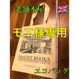 ハロッズ(Harrods)の新品!!イギリス DAUNT BOOKS トートバッグ エコバッグ 日本未発売(エコバッグ)