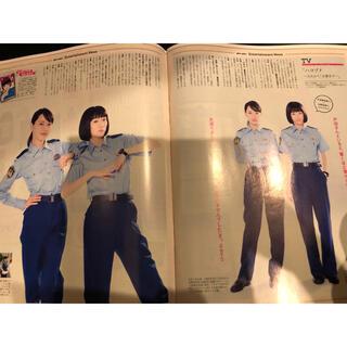 戸田恵梨香×永野芽郁anan 2頁切り抜き(印刷物)