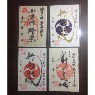 続日本100名城 広島県 三原市 新高山城 御城印 4枚セット(印刷物)
