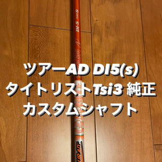 タイトリスト(Titleist)の【美品】ツアーAD DI5(s) タイトリストTsi3 純正 カスタムシャフト(クラブ)