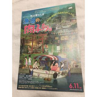 漁港の肉子ちゃん(印刷物)