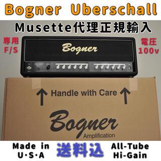 正規輸入品!Bogner Uberschall Amp Head(ギターアンプ)