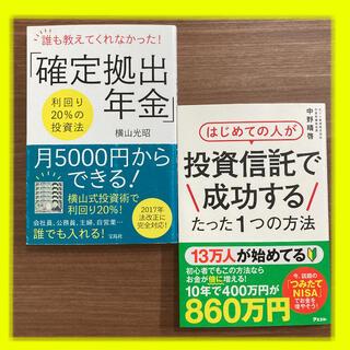 る】月5000円からできる!積立NISA&iDeCo入門(住まい/暮らし/子育て)