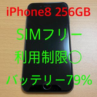 アイフォーン(iPhone)の【中古】iPhone8 256GB 黒 (SIMフリー化済) (スマートフォン本体)