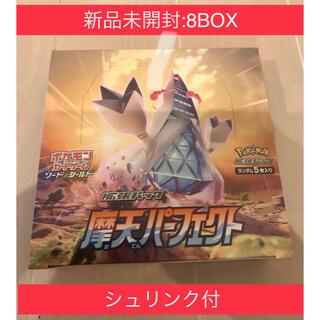 ポケモン(ポケモン)の新品未開封ポケモンカード摩天パーフェクト8BOXシュリンク付(Box/デッキ/パック)