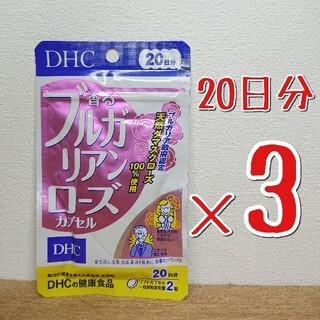 ディーエイチシー(DHC)のDHC 香るブルガリアンローズ 20日分×3  DHCサプリメント(口臭防止/エチケット用品)