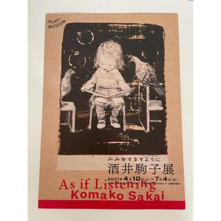 酒井駒子展「みみをすますように」  フライヤー チラシ 4枚(印刷物)