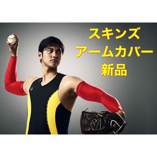 SKINS - 【新品】スキンズ(SKINS)  ユニセックス アームスリーブ大谷選手着用モデル