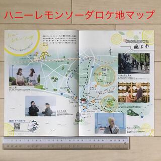 ラウール/吉川愛 映画ハニーレモンソーダ 藤沢市ロケ地マップ B5 4pパンフ(印刷物)