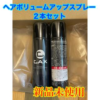 CAX(カックス)ヘアボリュームアップスプレー 2本セット(ヘアスプレー)