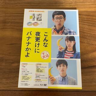 【未開封】こんな夜更けにバナナかよ 愛しき実話 豪華版(初回限定生産)(日本映画)