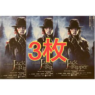 ミュージカル ジャックザリッパー 見開き版 フライヤー チラシ 3枚 日生劇場(印刷物)