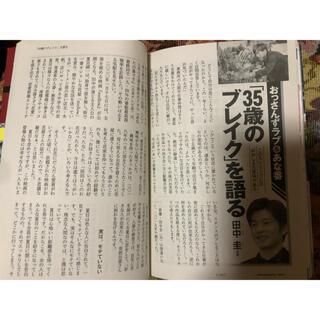 田中圭2020/1文藝春秋35歳のブレイクを語る6頁切り抜き(印刷物)