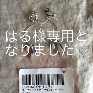 レプシィム(LEPSIM)の売切れました。LEPSIM 新品☆戸田恵梨香さん着用 フープイヤリング (イヤリング)