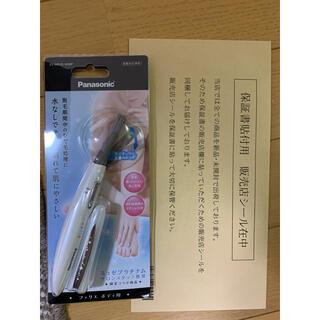 パナソニック(Panasonic)の新品未開封②ミュゼ シェーバーフェリエ パナソニック(その他)