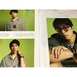 村上信五メンズノンノ8.9月号2頁切り抜き(印刷物)
