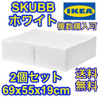 IKEA - 2個セット 送料無料 IKEA SKUBB 収納ケース 69x55x19cm