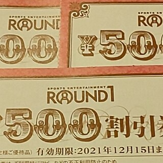 ラウンドワン 株主優待券 7500円相当 クラブ券3枚(ボウリング場)