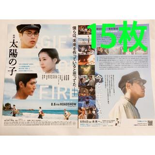 映画 太陽の子 フライヤー 15枚(印刷物)