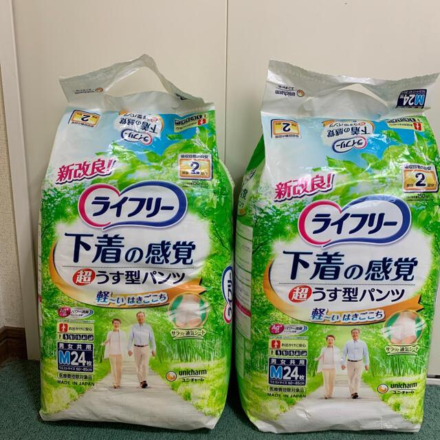 Unicharm(ユニチャーム)のライフリー超薄型パンツMサイズ キッズ/ベビー/マタニティの洗浄/衛生用品(おむつ/肌着用洗剤)の商品写真