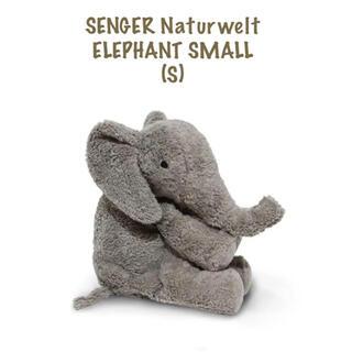 コドモビームス(こども ビームス)の【即納】SENGER Naturwelt  ゾウ (S)(ぬいぐるみ)