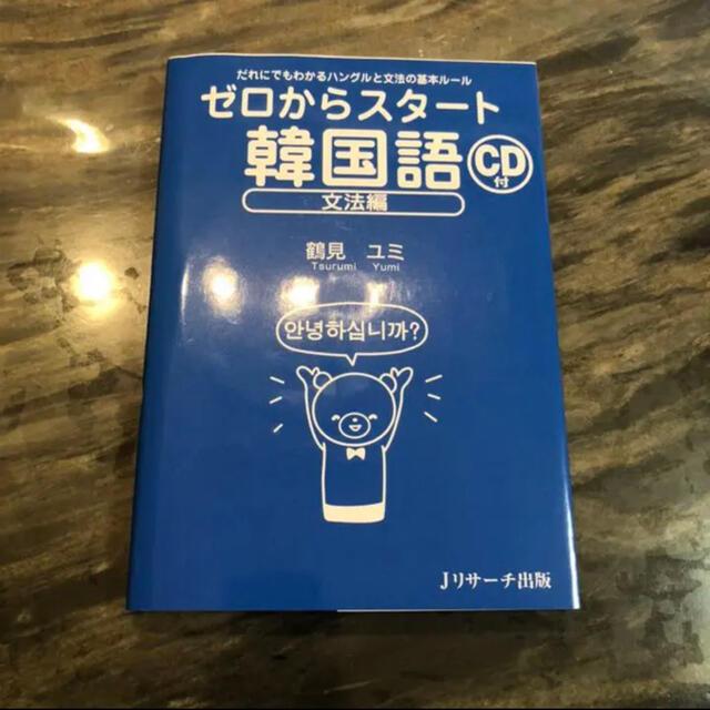 旺文社(オウブンシャ)のゼロからスタート韓国語 文法編 エンタメ/ホビーの本(語学/参考書)の商品写真