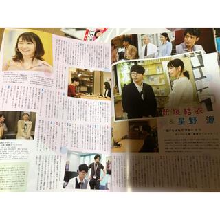 新垣結衣×星野源TV navi 2月号2頁切り抜き(印刷物)