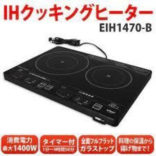 アイリスオーヤマ - アイリスオーヤマ IHクッキングヒーター 2口 EIH1470-B 手渡し可能