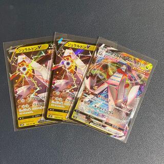 ポケモン(ポケモン)のポケモンカード  ジェラルドンV max  RRR、ジェラルドンV RR 2枚(シングルカード)