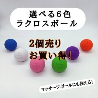 新色入荷!【大人気・筋膜リリース】ラクロスボール ストレッチボール 2個(エクササイズ用品)