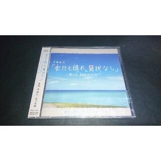 【新品】CD「本日も晴れ。異常なし」~南の島 駐在所物語~サウンドトラック(テレビドラマサントラ)