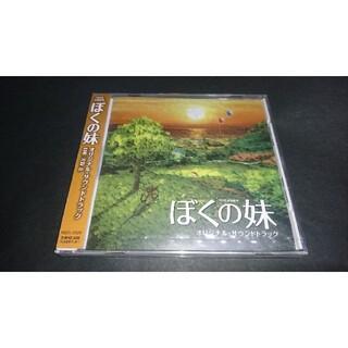【新品】CD ぼくの妹オリジナルサウンドトラック / 音楽:河野伸(テレビドラマサントラ)