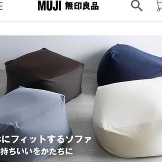 ムジルシリョウヒン(MUJI (無印良品))の無印クッションソファー(ビーズソファ/クッションソファ)