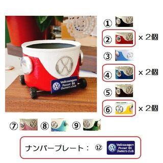 R0710a newワーゲンカーリメ缶A☆6個セット(リメ缶・リメ鉢)(その他)
