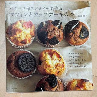 シュフトセイカツシャ(主婦と生活社)のバターで作る/オイルで作る マフィンとカップケーキの本(料理/グルメ)