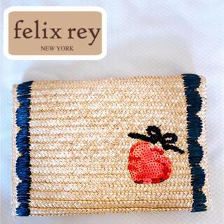 トゥモローランド(TOMORROWLAND)の美品【felix rey】フェリックスレイ 定価8千円 クラッチバッグ(かごバッグ/ストローバッグ)