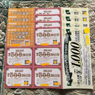 ラウンドワン優待券 10,000円分(ボウリング場)
